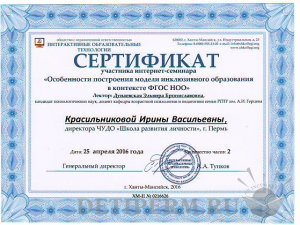 Дипломы, награды