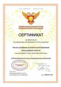 Сертификаты, свидетельства